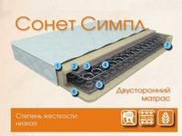 Матрас Сонет Симпл