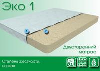 Матрас ЭКО -1