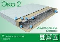 Матрас Эко-2