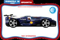 Кровать машина Формула 3D