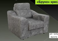 Кресло Бруно apg