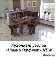 Кухонный угол Ника-6 Эффект