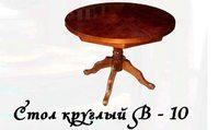 Стол из массива круглый раскладной В-10